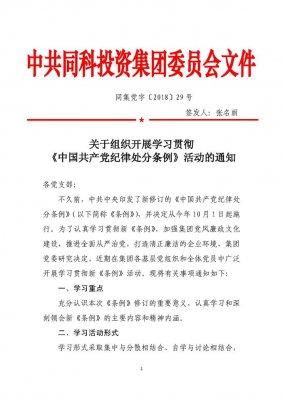 关于组织开展学习贯彻《中国共产党纪律处分条例》活动的通知